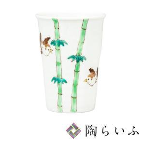 九谷焼 フリーカップ すずめ/双鳩窯<和食器 フリーカップ  ギフト 人気 贈り物 結婚祝い/内祝い/お祝い>|toulife