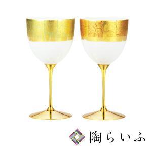 九谷焼 ペアワインカップ 帯金箔彩<送料無料 和食器 ワイングラス  ギフト ペア 人気 贈り物 結婚祝い/内祝い/お祝い>|toulife