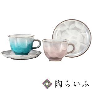 九谷焼 ペアコーヒー 釉彩<送料無料 和食器 コーヒーカップ  ギフト ペア セット 人気 贈り物 結婚祝い/内祝い/お祝い> toulife