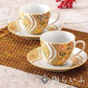 九谷焼 ペアコーヒー 花詰<送料無料 和食器 コーヒーカップ  ギフト ペア セット 人気 贈り物 結婚祝い/内祝い/お祝い> toulife