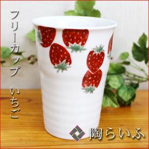 (九谷焼)フリーカップ いちご/川合孝知 和食器 フリーカップ 人気 ギフト 贈り物 結婚祝い/内祝い/お返し/|toulife