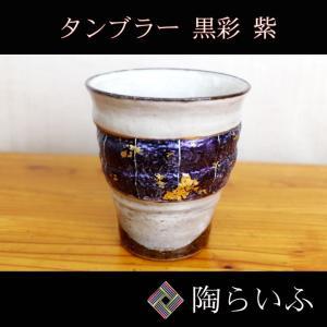 (九谷焼)タンブラー 黒彩 紫/北村和義 送料無料 和食器 フリーカップ 焼酎カップ 人気 ギフト 贈り物 結婚祝い/内祝い/お返し|toulife