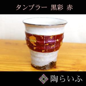 (九谷焼)タンブラー 黒彩 赤/北村和義 送料無料 和食器 フリーカップ 焼酎カップ 人気 ギフト 贈り物 結婚祝い/内祝い/お返し|toulife