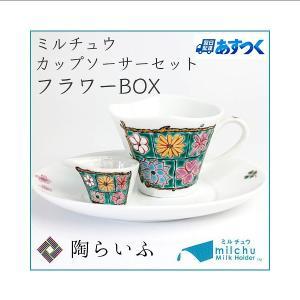(九谷焼)milchu ミルチュウ カップ&ソーサーセット フラワーBOX コーヒーカップ ミルクホルダー ミルクポット ポーション入れ 食卓小物 人気 お祝い|toulife