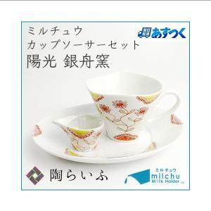 (九谷焼)milchu ミルチュウ カップ&ソーサーセット 陽光/銀舟窯 コーヒーカップ ミルクホルダー ミルクポット ポーション入れ 食卓小物 人気 お祝い|toulife