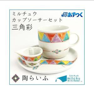 (九谷焼)milchu ミルチュウ カップ&ソーサーセット 三角彩 コーヒーカップ ミルクホルダー ミルクポット ポーション入れ 食卓小物 人気 お祝い|toulife