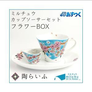 (九谷焼)milchu ミルチュウ カップ&ソーサーセット さくら咲く  コーヒーカップ ミルクホルダー ミルクポット ポーション入れ 食卓小物 人気 お祝い|toulife