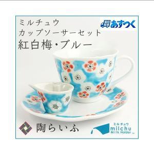 (九谷焼)milchu ミルチュウ カップ&ソーサーセット 紅白梅・ブルー コーヒーカップ ミルクホルダー ミルクポット ポーション入れ 食卓小物 人気 お祝い|toulife