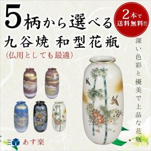 【九谷焼】和型花瓶 5種<花器 花瓶 仏事用花瓶 仏壇用 お盆用 人気 ギフト 記念品>