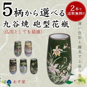 【九谷焼】砲型花瓶 5種<花器 花瓶 仏事用花瓶 仏壇用 お盆用 人気 ギフト 記念品>