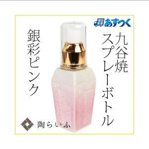 (九谷焼)スプレーボトル 銀彩ピンク 小物 香水ボトル 化粧水ボトル 醤油差し 醤油スプレー 食卓小物 人気 お祝い お返し|toulife