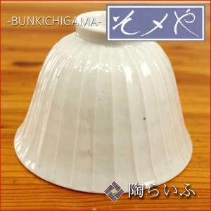 (九谷焼)4号小丼 しのぎ/文吉窯 白い器 そメや 九谷焼 和食器 茶碗 丼 丼ぶり 人気 お祝い|toulife