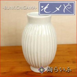 (九谷焼)4.5号一輪生 細しのぎ/文吉窯 白い器 そメや 九谷焼 花器 花瓶 人気 お祝い toulife