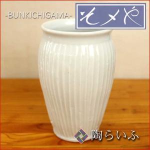 (九谷焼)4号一輪生 細しのぎ/文吉窯 白い器 そメや 九谷焼 花器 花瓶 人気 お祝い toulife