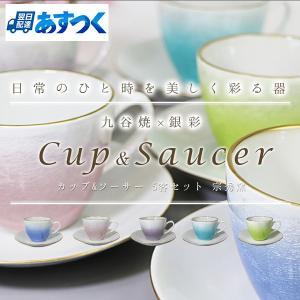 (九谷焼)銀彩 カップ&ソーサー 5客セット/宗秀窯 送料無料 和食器 コーヒーカップ セット 人気 ギフト 贈り物 結婚祝い/内祝い/お返し|toulife