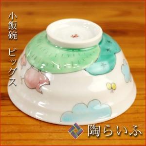 (九谷焼)小飯碗 ピッグス/西野美香 和食器 茶碗 ご飯茶碗 女性用・子供用茶碗 子供食器 人気 ギフト 贈り物 出産祝い/内祝い/お返し toulife