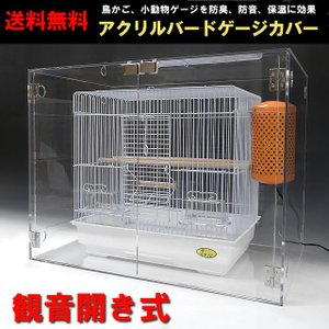 アクリル バードケージ カバー W495×H370×D340 観音開き式 ワイドタイプ    鳥かご 防音 保温 ペットケージ 飼育用品 ペット用品|toumeikan