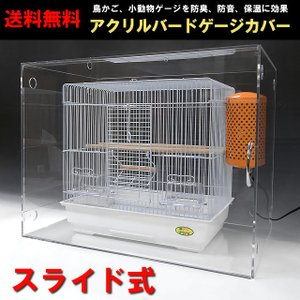 アクリル バードケージ カバー W640×H480×D415 スライド式 ワイドタイプ    鳥かご 防音 保温 ペットケージ 飼育用品 ペット用品|toumeikan