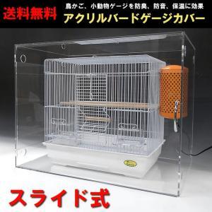 アクリル バードケージ カバー W445×H370×D340 スライド式 小ワイドタイプ    鳥かご 防音 保温 ペットケージ 飼育用品 ペット用品|toumeikan