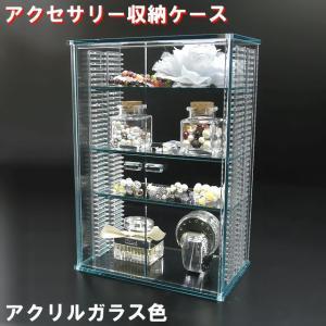 アクセサリー収納ケース ガラス色 W216×H312×D130 【送料無料】透明ケース アクリル板 アクリルケース クリアケース プラスチックケース|toumeikan