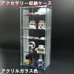 アクセサリー収納ケース ガラス色 W216×H462×D130 【送料無料】透明ケース アクリル板 アクリルケース クリアケース プラスチックケース|toumeikan