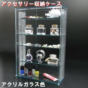 アクセサリー収納ケース ガラス色 W316×H462×D130 【送料無料】透明ケース アクリル板 アクリルケース クリアケース プラスチックケース|toumeikan