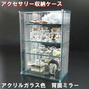 アクセサリー収納ケース ガラス色 背面ミラー W216×H312×D130 【送料無料】透明ケース アクリル板 アクリルケース クリアケース プラスチックケース|toumeikan