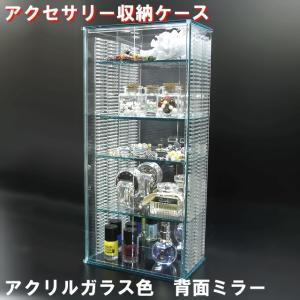 アクセサリー収納ケース ガラス色 背面ミラー W216×H462×D130 【送料無料】透明ケース アクリル板 アクリルケース クリアケース プラスチックケース|toumeikan