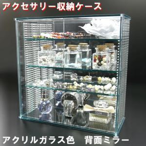 アクセサリー収納ケース ガラス色 背面ミラー W316×H312×D130 【送料無料】透明ケース アクリル板 アクリルケース クリアケース プラスチックケース|toumeikan