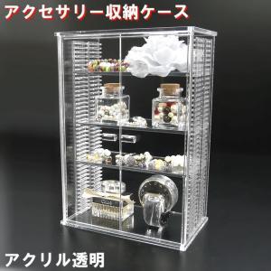 アクセサリー収納ケース 透明 W216×H312×D130 【送料無料】透明ケース アクリル板 アクリルケース クリアケース プラスチックケース|toumeikan