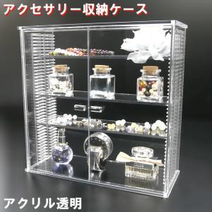 アクセサリー収納ケース 透明 W316×H312×D130 【送料無料】透明ケース アクリル板 アクリルケース クリアケース プラスチックケース|toumeikan