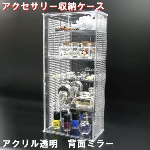 アクセサリー収納ケース 透明 背面ミラー W216×H462×D130 【送料無料】透明ケース アクリル板 アクリルケース クリアケース プラスチックケース|toumeikan