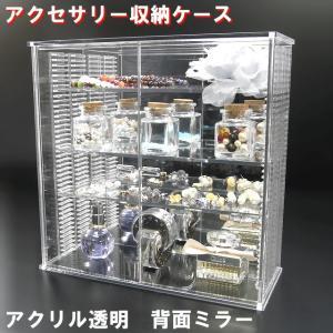 アクセサリー収納ケース 透明 背面ミラー W316×H312×D130 【送料無料】透明ケース アクリル板 アクリルケース クリアケース プラスチックケース|toumeikan