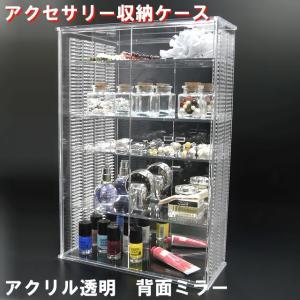 アクセサリー収納ケース 透明 背面ミラー W316×H462×D130 【送料無料】透明ケース アクリル板 アクリルケース クリアケース プラスチックケース|toumeikan