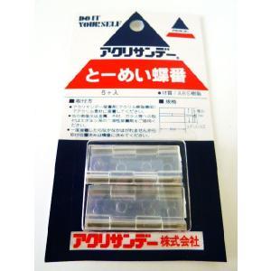 とーめい蝶番|toumeikan