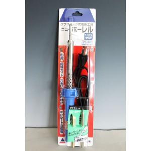 アクリル用電熱工具ニューホーレル(刃先3種付)|toumeikan