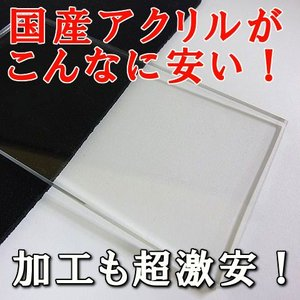 アクリル板(キャスト)透明-板厚(2ミリ)-1000mm×1000mm  toumeikan