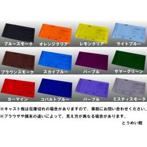 アクリル板(キャスト)半透明色物-板厚(2ミリ)-1350mm×1100mm 以上 |toumeikan
