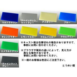 アクリル板(キャスト)不透明色物-板厚(2ミリ)-1350mm×1100mm 以上 |toumeikan