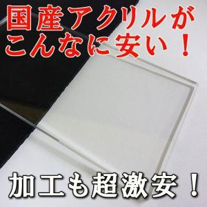 アクリル板(押出し)透明-板厚(3mm)  450mm×450mm |toumeikan