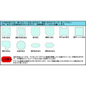 アクリル板(押出し)透明-板厚(5mm)  2000mm×1000mm 以上  toumeikan 04