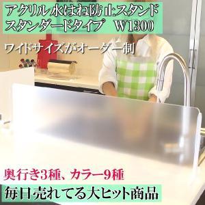 アクリル 水はね防止 パネル スタンド シンク ガード アイランド キッチン 目隠し  W1300 スタンダードタイプ  ワイドサイズがオーダー制! 全9色 奥行き3種|toumeikan
