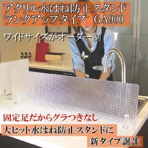 アクリル水はね防止キッチンスタンドGA900 レビューを書いて送料無料 グレードアップタイプ<br>ワイドサイズがオーダー制! 全8柄 toumeikan