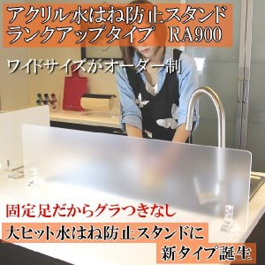 アクリル 水はね防止 パネル スタンド シンク ガード アイランド キッチン 目隠し  RA900   ランクアップタイプ  ワイドサイズがオーダー制 !全9色|toumeikan