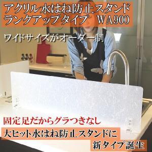 アクリル 水はね防止 パネル スタンド シンク ガード アイランド キッチン 目隠し  WA900 ランクアップタイプ和紙柄  ワイドサイズがオーダー制!全4柄|toumeikan