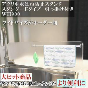 アクリル 水はね防止 パネル スタンド シンク ガード アイランド キッチン 目隠し  WH900 スタンダードタイプ1連引っ掛けつき  全9色 奥行き3種|toumeikan