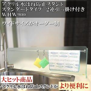 アクリル 水はね防止 パネル スタンド シンク ガード アイランド キッチン 目隠し  WHW900 スタンダードタイプ2連引っ掛けつき  全9色 奥行き3種|toumeikan