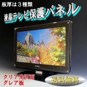 液晶テレビ保護パネル 46インチ相当 グレア調 板厚3mm くっきり画像タイプ サイズオーダー制 液晶保護カバー 液晶テレビ 保護パネル|toumeikan