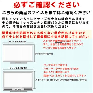 液晶保護パネル 47インチ相当 グレア調 板厚3mm くっきり画像タイプ サイズオーダー制    液晶保護カバー 液晶テレビ 保護パネル toumeikan 02
