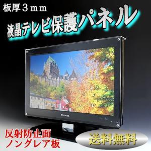 液晶テレビ保護パネル 22インチ相当 ノングレア調 板厚3mm 反射防止タイプ サイズオーダー制 液晶保護カバー 液晶テレビ 保護パネル|toumeikan